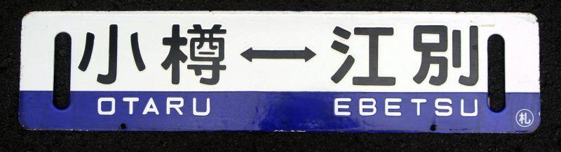 画像1: 行先板「711系・札幌-江別/小樽-江別○札」