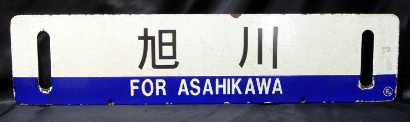 画像1: 行先板「711系・旭川/手稲○札」