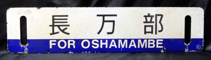 画像1: 行先板「函館本線・長万部/札幌○札」