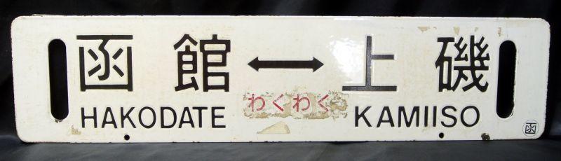 画像1: 行先板「旧江差線・函館⇔上磯/上磯-函館わくわく○函」