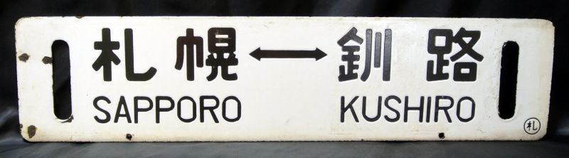 画像1: 行先板「今はなき急行狩勝・釧路-札幌/札幌-釧路○釧」