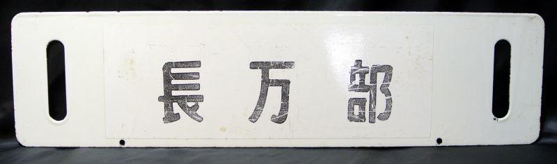 画像2: 行先板「団体○函」