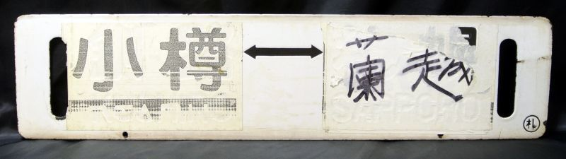 画像2: 行先板「今はなき急行狩勝・釧路-札幌/札幌-釧路○釧」
