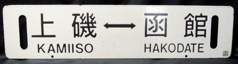 画像2: 行先板「旧江差線・函館⇔上磯/上磯-函館わくわく○函」