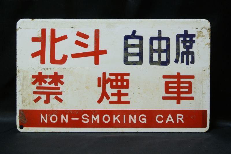 画像1: 愛称板「北斗自由席禁煙車」