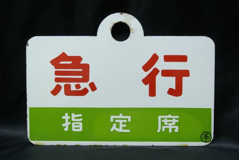画像2: 愛称板「急行/急行指定席○手」