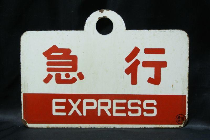 画像2: 愛称板「狩勝/急行○釧」