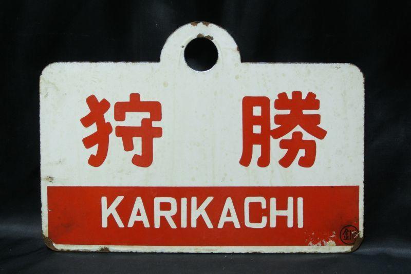 画像1: 愛称板「狩勝/急行○釧」