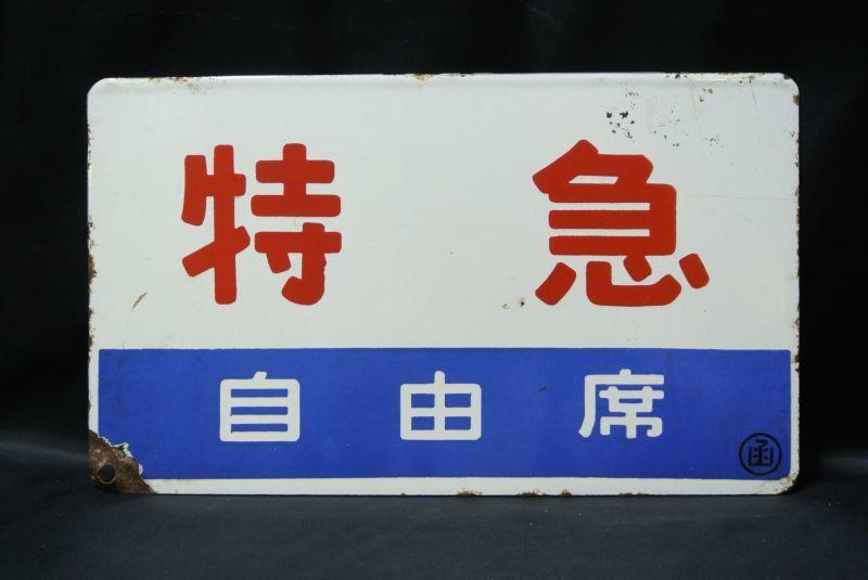 画像2: 愛称板「特急自由席/特急○函」