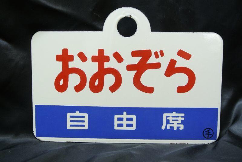 画像2: 愛称板「おおぞら・おおぞら自由席○手」