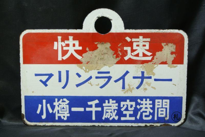 画像1: 愛称板「快速マリンライナー・小樽-千歳空港○札」
