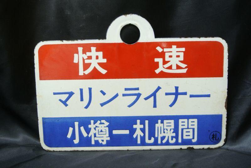画像2: 愛称板「快速マリンライナー・千歳空港-小樽○札」