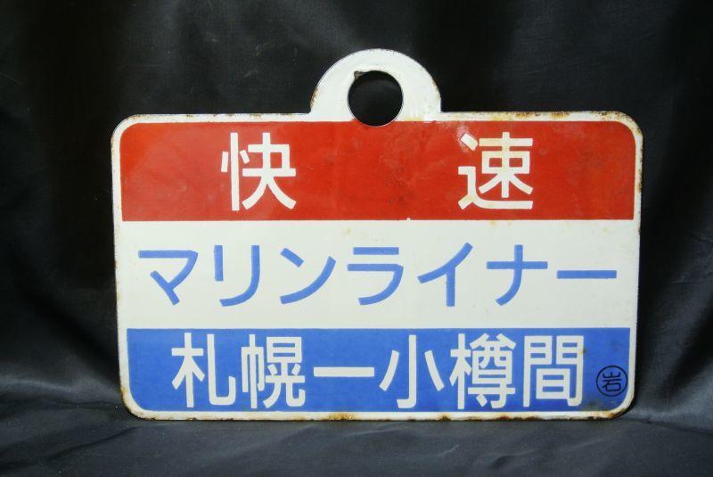 画像1: 愛称板「快速マリンライナー・札幌-小樽○岩」
