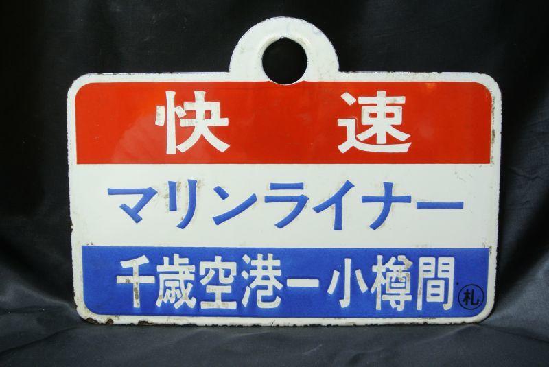 画像1: 愛称板「快速マリンライナー・千歳空港-小樽○札」