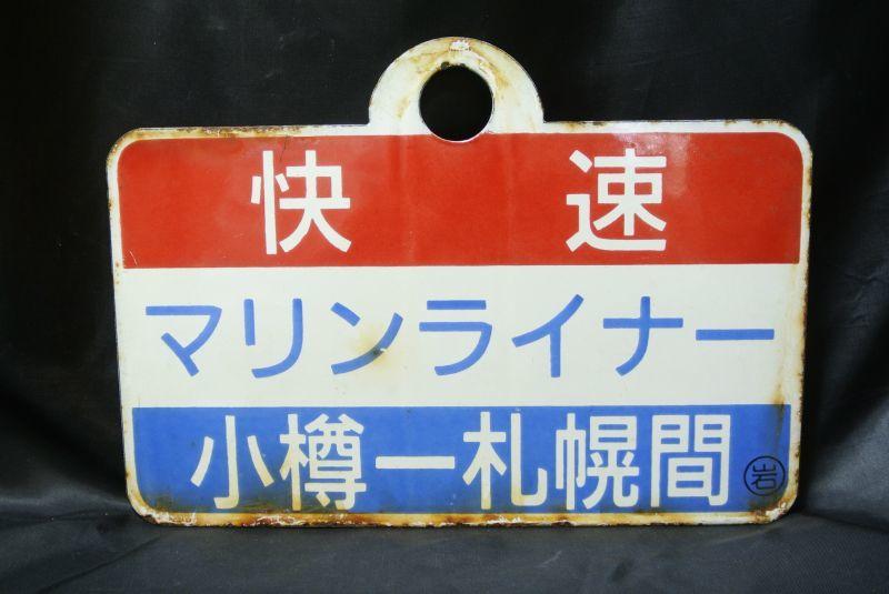 画像2: 愛称板「快速マリンライナー・札幌-小樽○岩」
