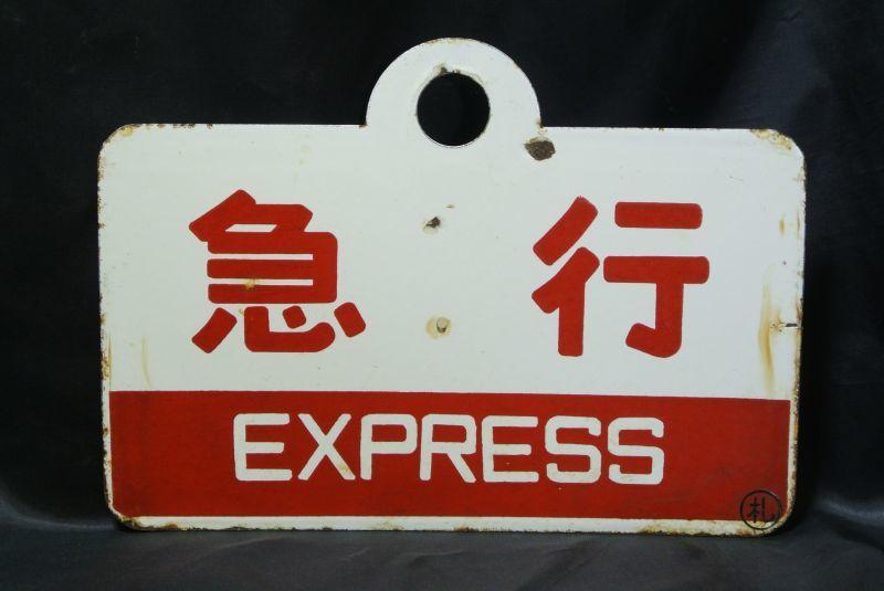 画像1: 種別板「急行EXPRESS/指定席○札」