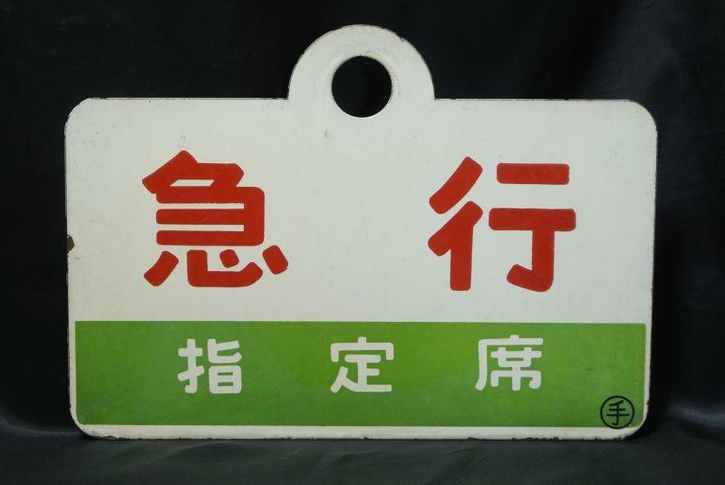 画像2: 種別板「急行EXPRESS/指定席○手」