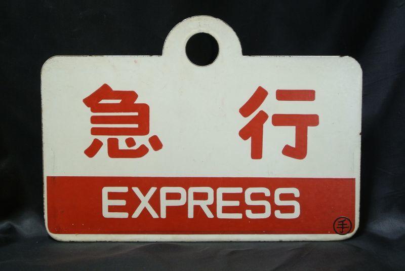 画像1: 種別板「急行EXPRESS/指定席○手」