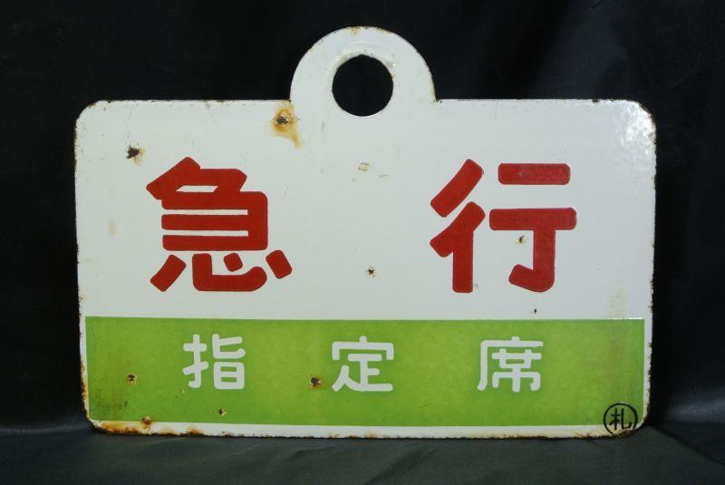 画像2: 種別板「急行EXPRESS/指定席○札」