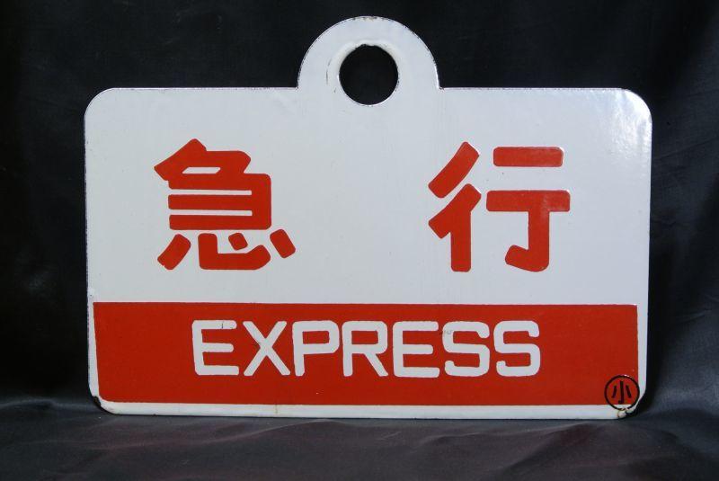 画像1: 種別板「急行EXPRESS○小」