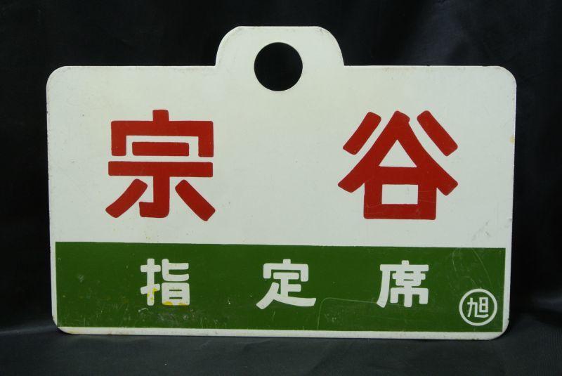 画像2: 愛称板「急行宗谷/宗谷指定席○旭」