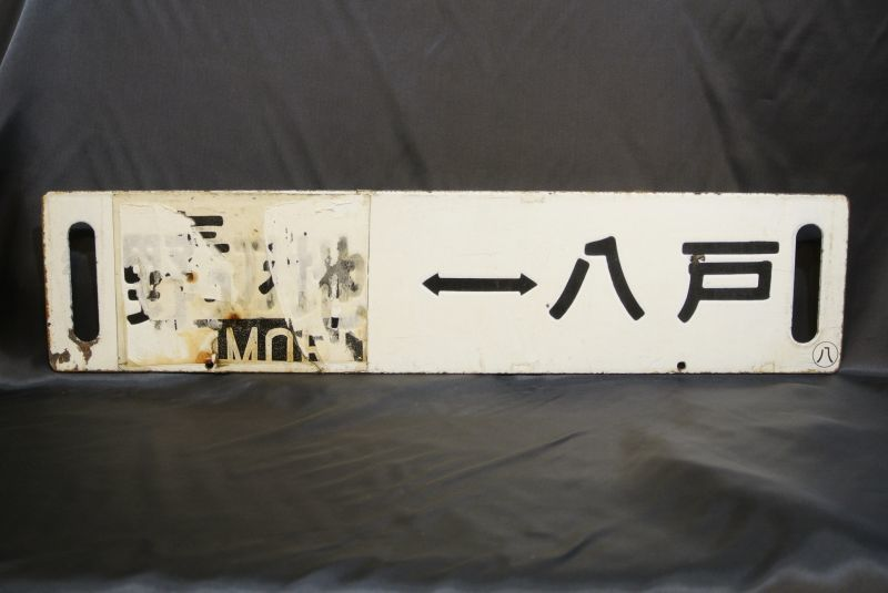 画像2: 行先板「野辺地-八戸/八戸-野辺地」