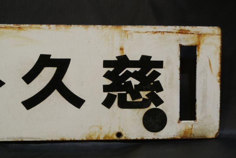 画像3: 行先板「八戸-鮫/八戸-久慈」