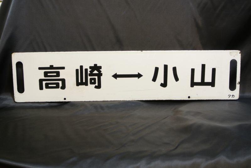 画像1: 行先板「高崎‐小山」