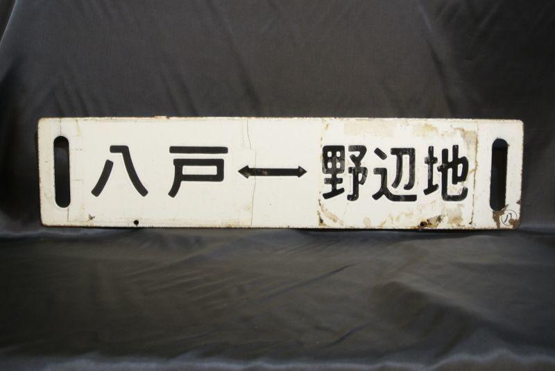 画像1: 行先板「野辺地-八戸/八戸-野辺地」