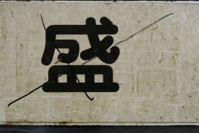 画像2: 行先板「日詰-盛岡/盛岡-日詰」