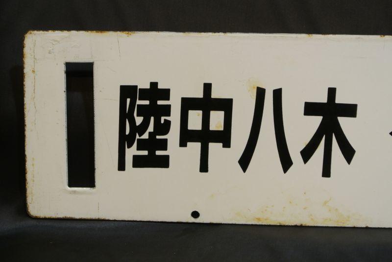 画像4: 行先板「鮫-三戸/陸中八木-三戸」
