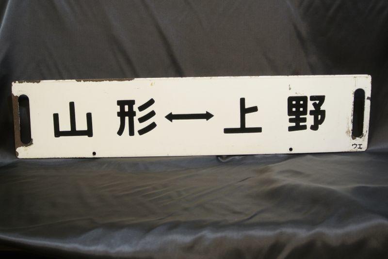画像3: 行先板「酒田-上野/酒田-山形」