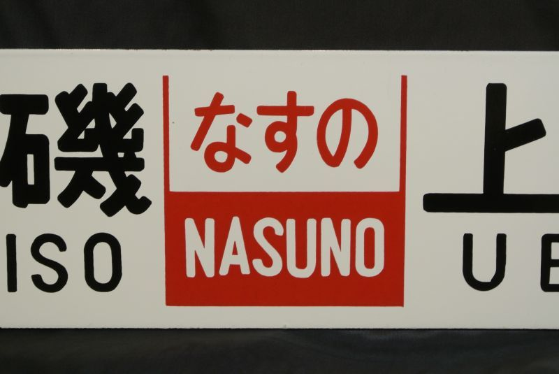 画像2: 行先板「黒磯(なすの)上野/黒磯-小山」
