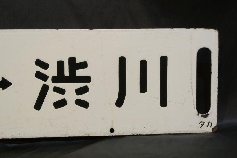 画像2: 行先板「高崎‐渋川」