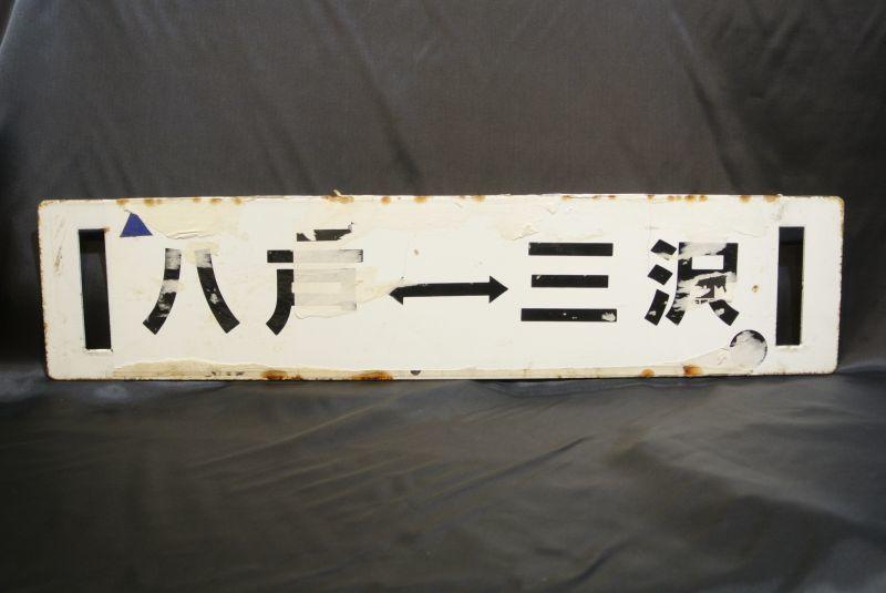 画像1: 行先板「八戸-三沢/三沢-鮫」