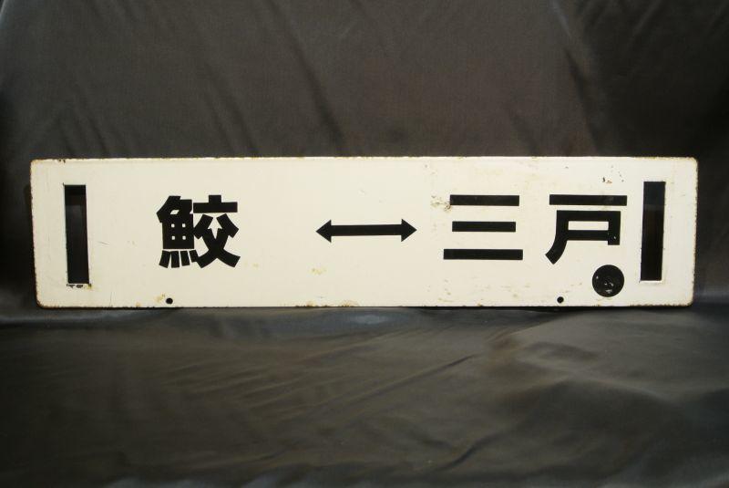 画像1: 行先板「鮫-三戸/陸中八木-三戸」