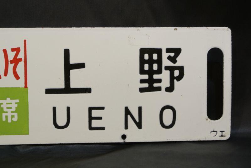 画像2: 行先板「黒磯(エコーくろいそ)上野」