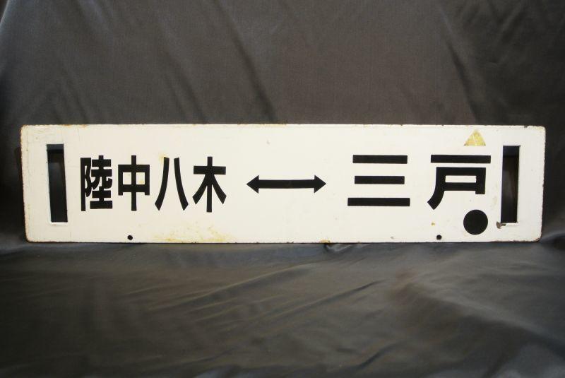 画像3: 行先板「鮫-三戸/陸中八木-三戸」