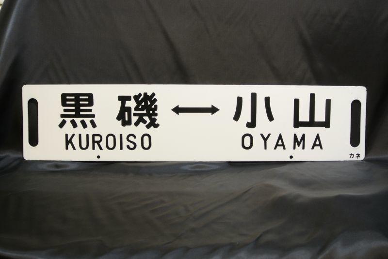 画像3: 行先板「黒磯(なすの)上野/黒磯-小山」