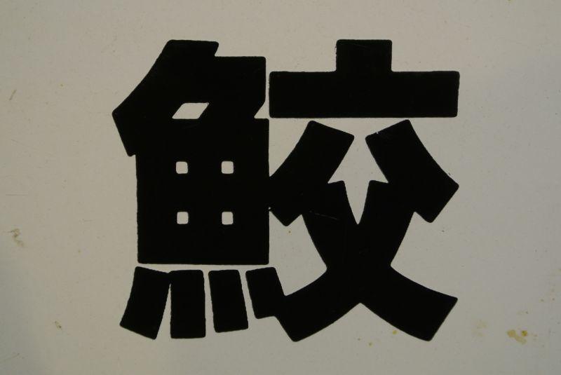 画像2: 行先板「鮫-三戸/陸中八木-三戸」