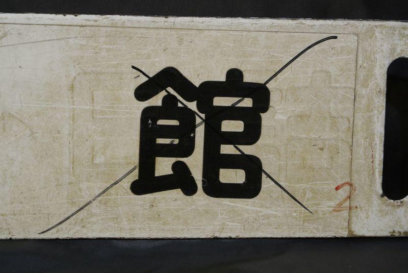 画像4: 行先板「日詰-盛岡/盛岡-日詰」