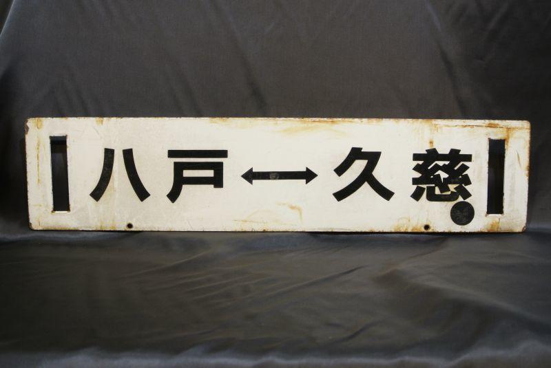 画像1: 行先板「八戸-鮫/八戸-久慈」