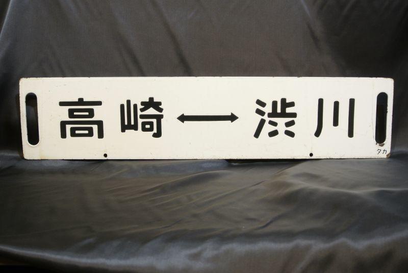 画像1: 行先板「高崎‐渋川」