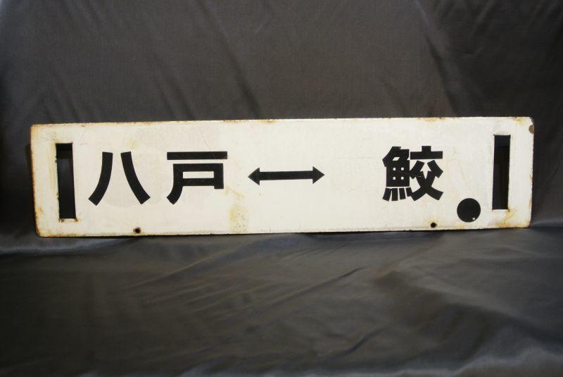 画像2: 行先板「八戸-鮫/八戸-久慈」