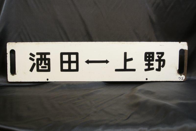 画像1: 行先板「酒田-上野/酒田-山形」
