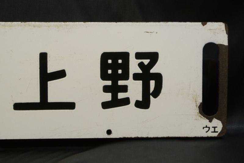 画像2: 行先板「酒田-上野/酒田-山形」