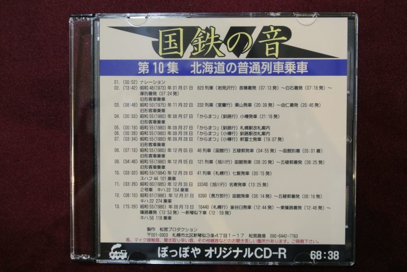画像1: CD-R「国鉄の音」第10集 北海道の普通列車乗車
