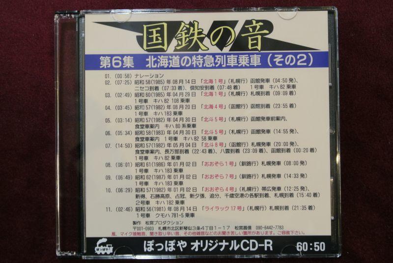 画像1: CD-R「国鉄の音」第6集 北海道の特急列車(その2)
