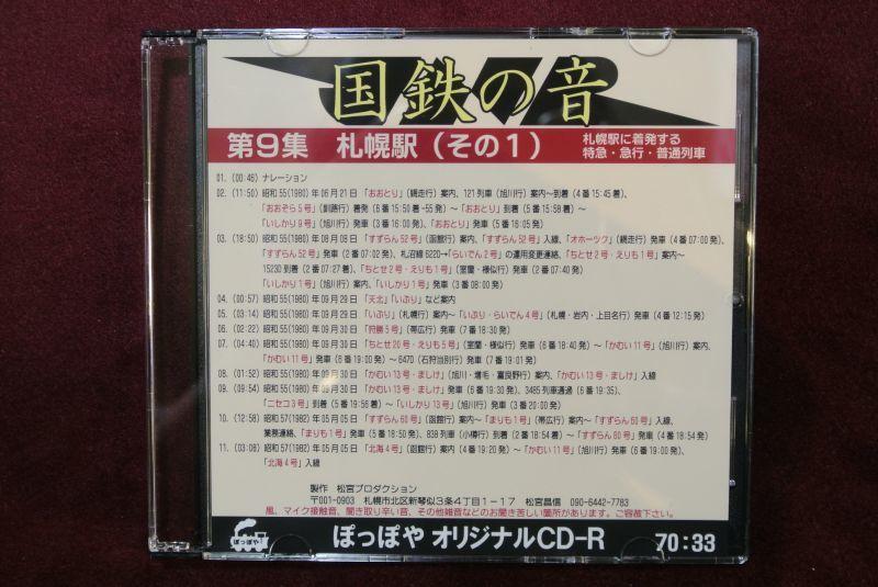 画像1: CD-R「国鉄の音」第9集 札幌駅(その1)