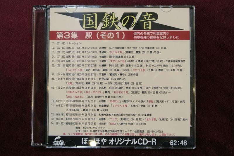 画像1: CD-R「国鉄の音」第3集 駅(その1)